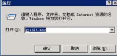 本次操作由于这台计算机的限制而被取消 解决办