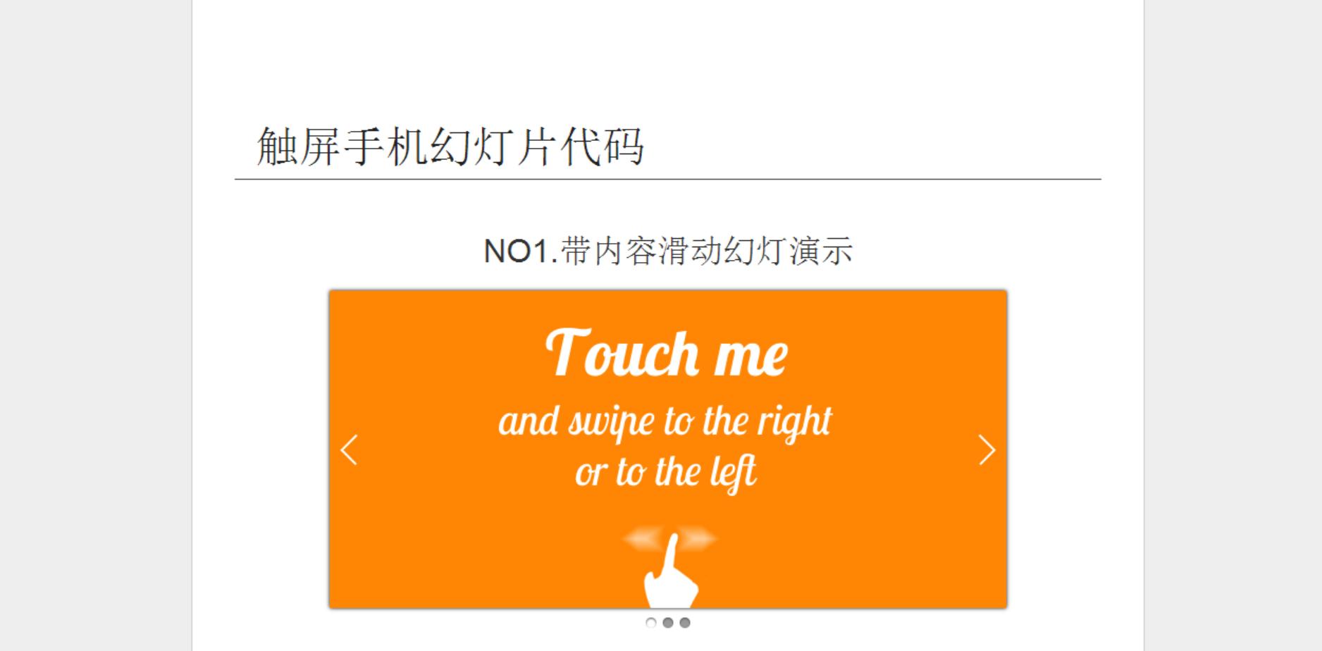 jquery 多种支持手机客户端、触摸屏滑动样式幻灯