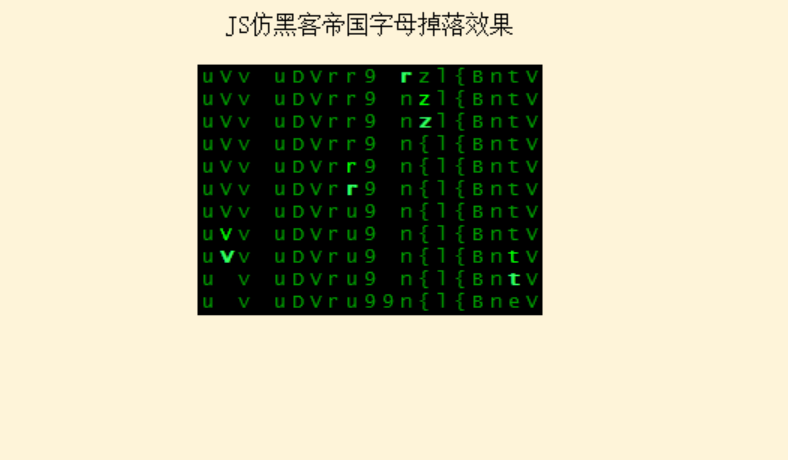 JS仿黑客帝国字母掉落效果