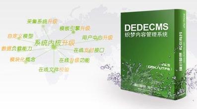 DeDeCMS 数据库批量修改文章动态发布