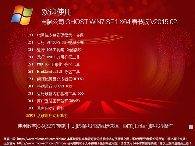 电脑公司 GHOST WIN7 SP1 X64 春节版 V2015.02(64位)
