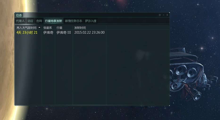 EVE中行星采集后发射到了哪里?怎么收集?