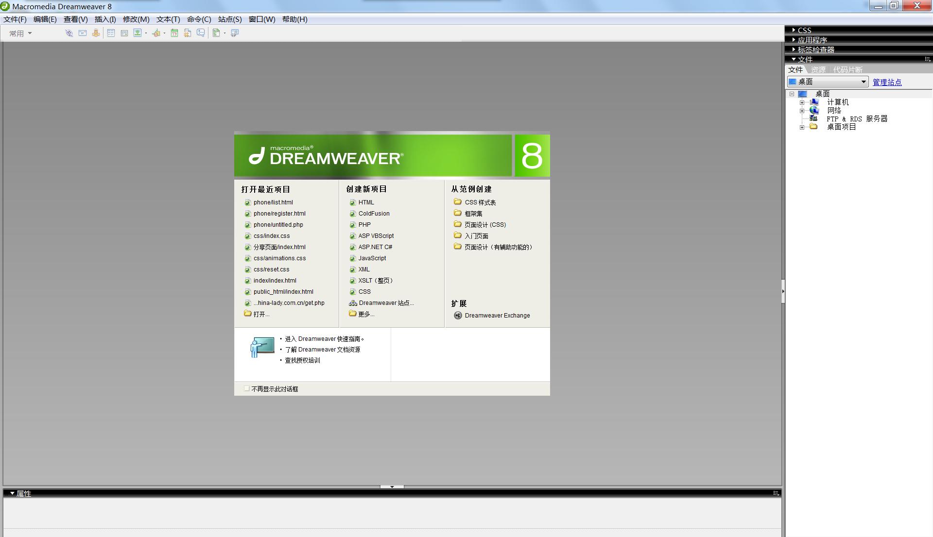 Dreamweaver 8 绿色免安装版下载