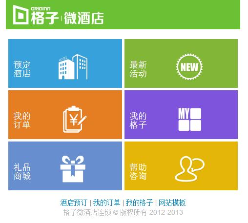 绿色酒店旅游微信wap网站模板