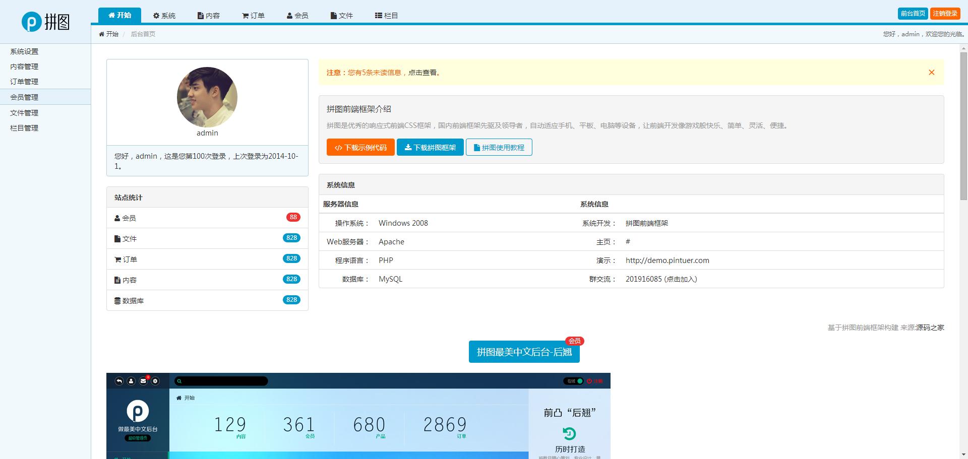 拼图响应式中文后台管理模板网站后台模板