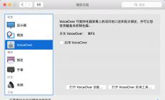 mac 中随系统启动的黑色悬浮提示窗关闭