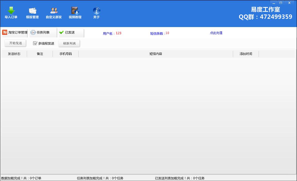 【淘宝工具/批量短信】易度短信软件
