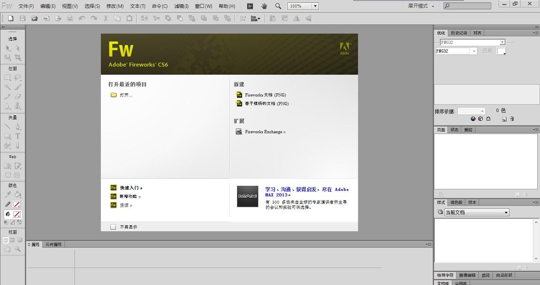 Adobe Fireworks CS6 特别版