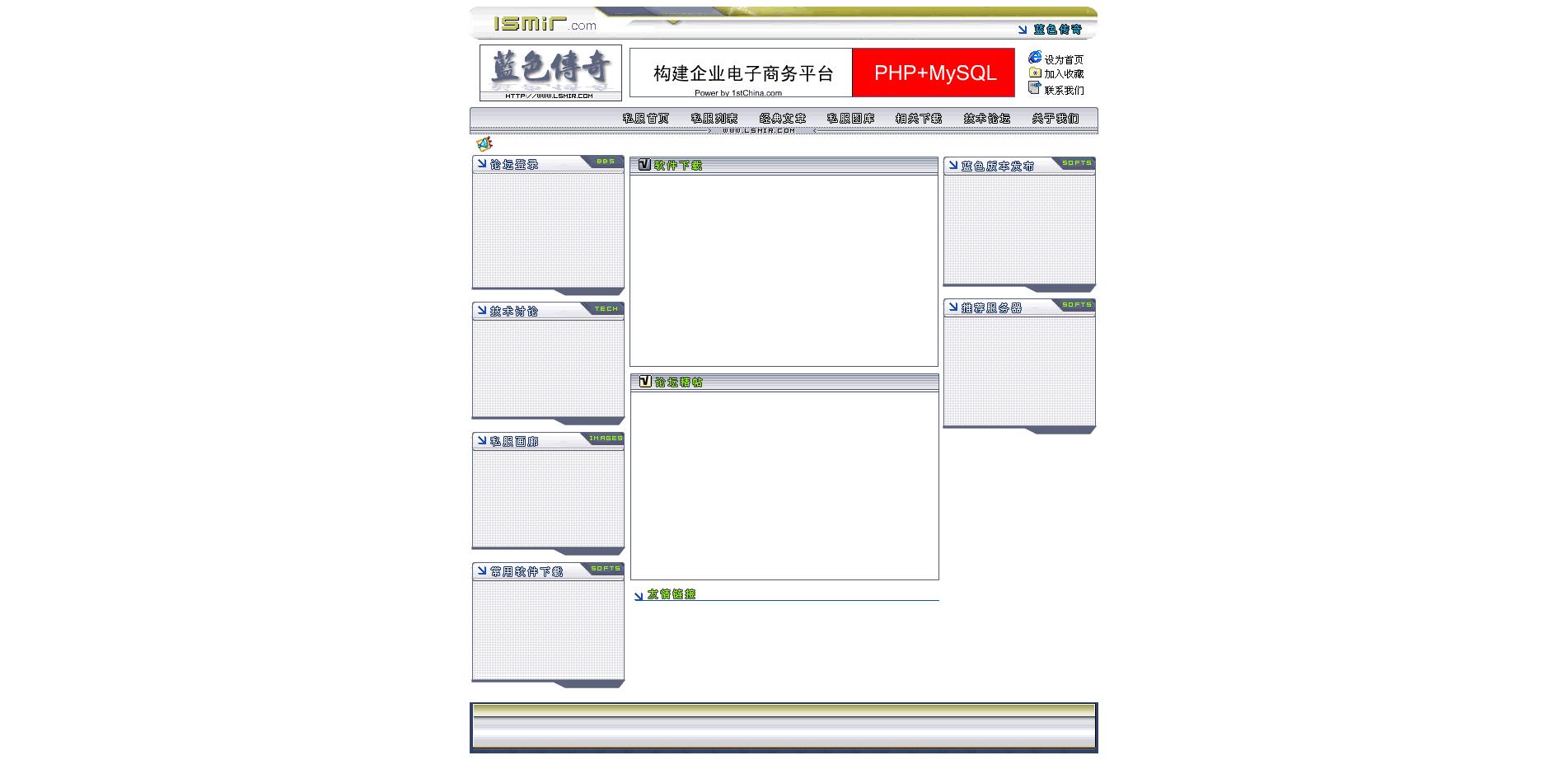 企业网站模版