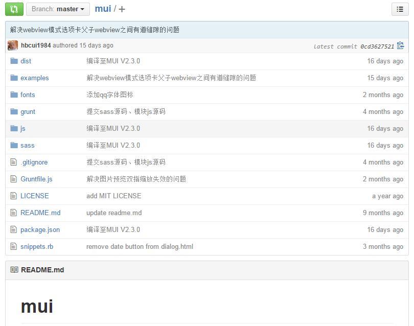 MUI 框架源码 最接近原生APP的WEB框架