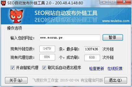 SEO网站自动发布外链工具 2.0.0.1 有宝藏官网版(