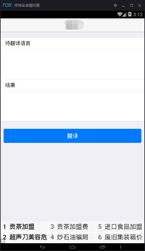 mui webAPP中投放广告方法