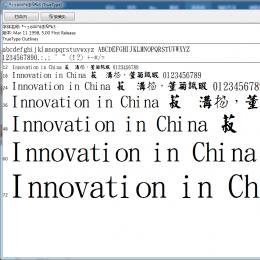 金梅中国书法3