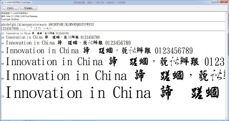 金梅中国书法4