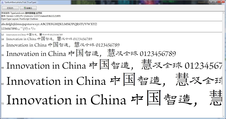 TypeLand.com隸辨隸書體试用版