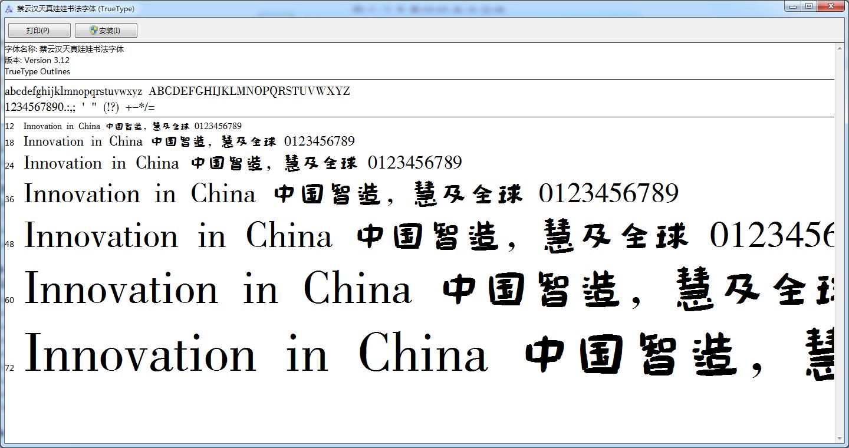 蔡云汉天真娃娃书法字体-2