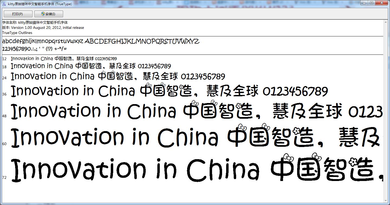 kitty原始猫咪中文智能手机字体