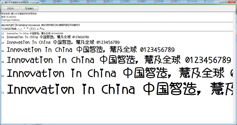 爱心中文智能手机专用字体