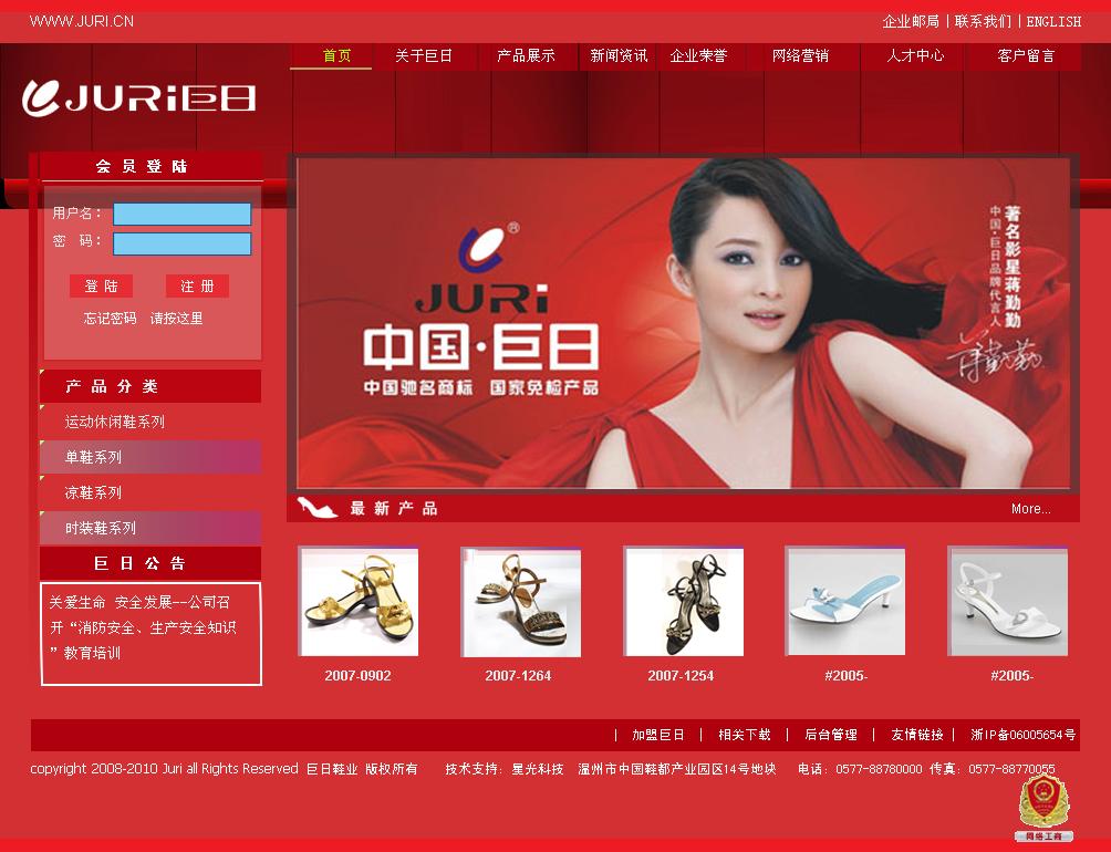 红色鞋业公司产品网页模板