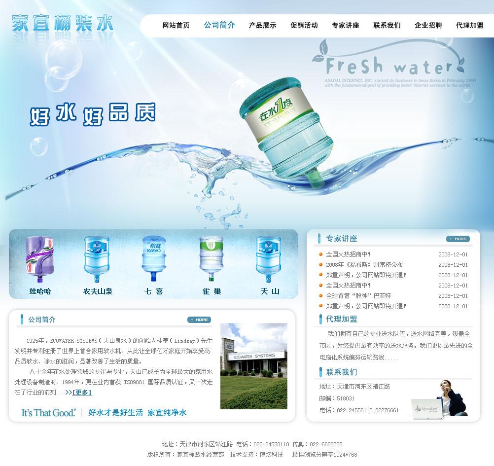 桶装纯净水公司网页模板