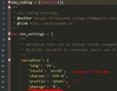 php中$美元符号与Zen Coding冲突问题解决方法分享