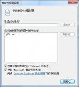 解决FCKEditor在IE10、IE11下的不兼容问题