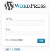 WordPress中登陆后关闭登陆页面及设置用户不可见栏目