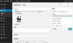 WordPress中给媒体文件添加分类和标签的PHP功能实现
