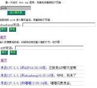 chat.asp聊天程序的编写方法