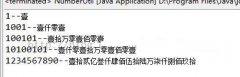java实现整数转化为中文大写金额的方法