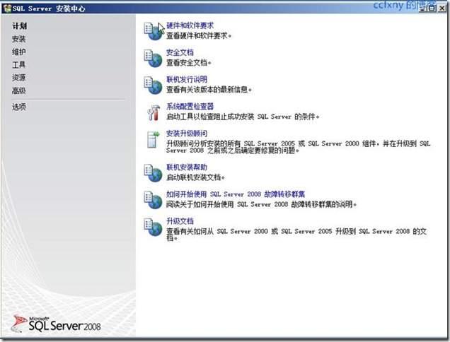 再次运行SQL Server 2008安装