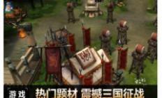 金戈铁马(金戈铁马官方下载)V1.1.6.9官方版