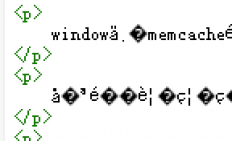 dedecms后台文章编辑框乱码解决方法