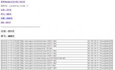 搜索引擎蜘蛛抓取日志记录工具源代码(日志分析工具,iis日志分析
