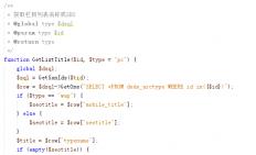 dedecms栏目列表支持SEO标题和typename标题自适应