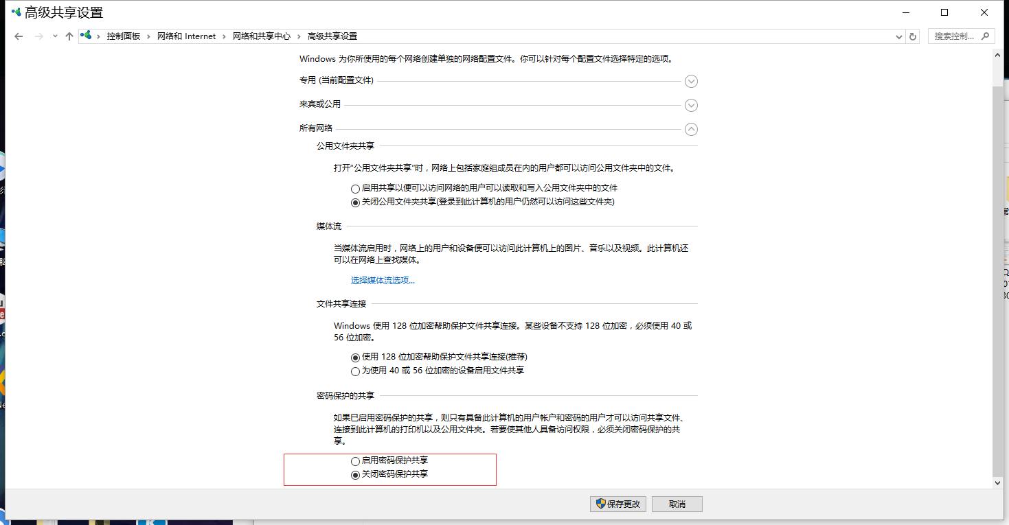 window上做局域网文件夹共享的方法