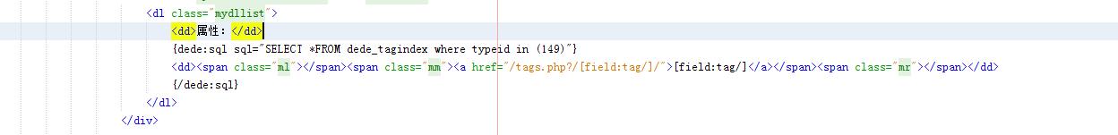 dedecms 在列表中调用出指定栏目的tags属性列表数据