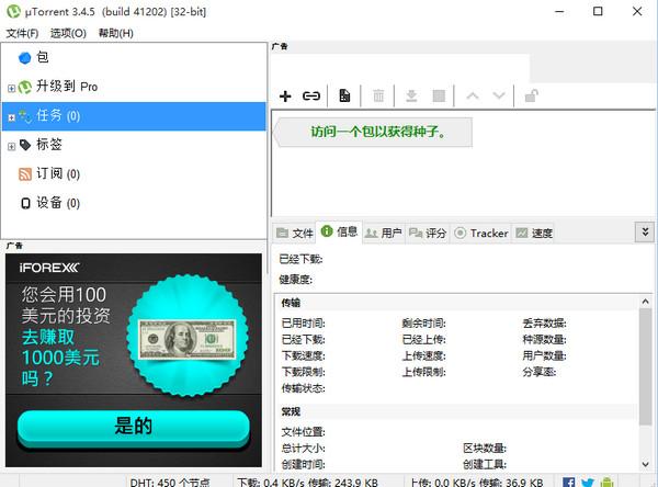 μTorrent 官方版