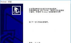 佳博gp2120tf打印机驱动v5.1.11官方版