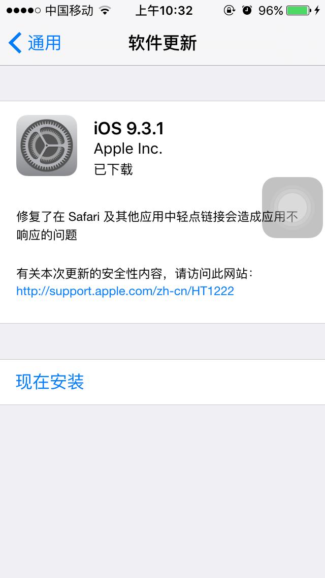 ios9.3.1更新了什么