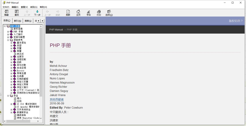 PHP官方简体中文手册 CHM 2016最新版本