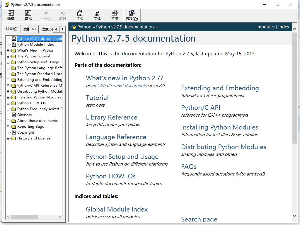 python2.7帮助文档CHM