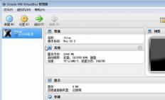 <b>virtualBox中文版5.1.2官方版</b>