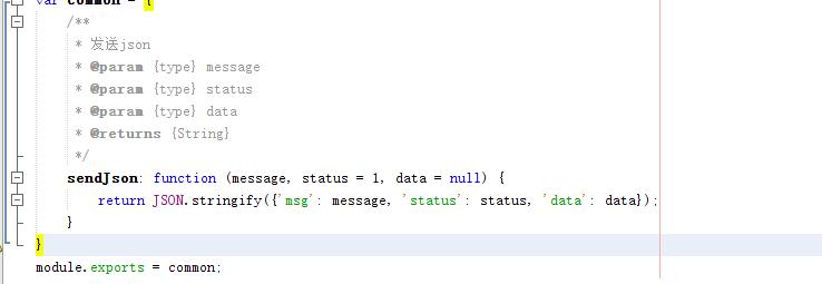 nodejs 新增一个外部调用的js