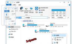 Snipaste64(截图神器)v1.8.8绿色版