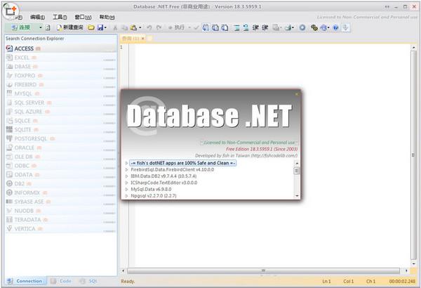 Databa<x>se.NET(数据库管理系统软件)V19.7.6134