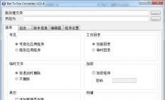 bat转exe工具(Bat To Exe Converter)2.4.6免费汉化版