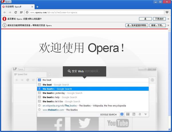 Opera浏览器v40.0.2308.90官方版