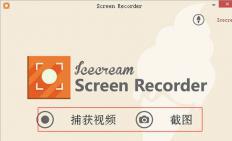 (屏幕录像软件)IceCream Screen Recorder4.43中文版