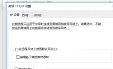 window10 连vpn后不能上网解决方法